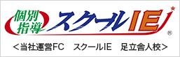 当社運営FC スクールIE 足立舎人校